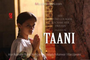 Taani ketaki mategaonkar's upcoming marathi movie