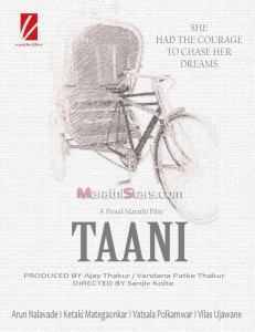 Taani marathi Movie Poster