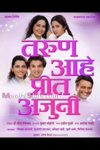 Tarun Aahe Preet Ajuni Marathi natak Poster
