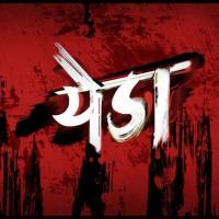 Yeda Marathi Movie - Film