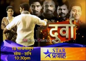 Durva New Marathi Serial On Star Pravah