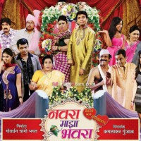 Navra Maza Bhavra Marathi Movie Poster