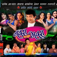 Navra Maza Bhavra Marathi movie