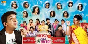 Navra Maza Bhavra marathi Film