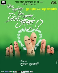Prem Mhanje Prem Asta Marathi movie