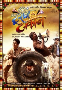 Touring Talkies Marathi Movie Poster