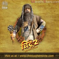 Chintu 2 Marathi Movie - Film (1)