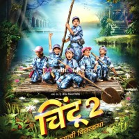 Chintu 2 Marathi Movie poster