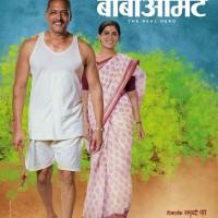 DR.Prakash Baba Amte Marathi Movie Poster