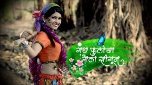 Gandh Phulancha Gela Saangun Etv Serial