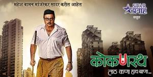 Kokanastha Marathi Movie