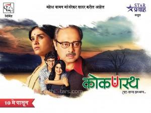 Kokanastha  Marathi Movie Photos