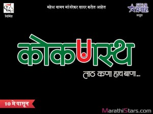 Kokanastha  Marathi Movie Posters