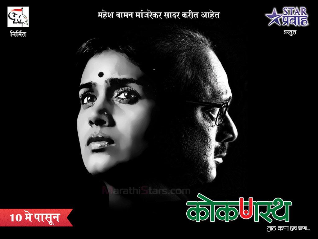 Kokanastha  Taath Kana Haach Baana Marathi Movie Cast Story Photos