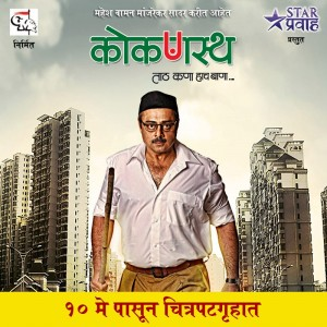 Kokanastha Upcoming Marathi Movie Poster