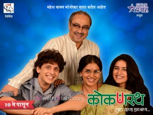 Kokanastha Upcoming Marathi Movie Posters