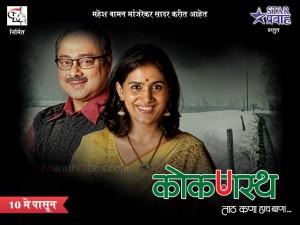Kokanastha Upcoming Marathi Movie Wallpapers