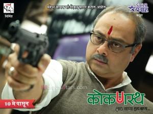 Sachin Khedekar Wallpaper - Kokanastha Marathi Movie
