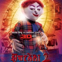 Zapatlela 2 3D - Marathi movie First look Poster