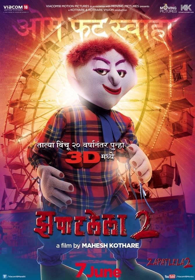Zapatlela 2-3D  Marathi Movie Cast,Story,Photos,Preview -1311