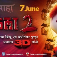 Zapatlela 2 - First 3D Marathi movie
