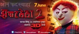Zapatlela 2 - First 3D Marathi movie