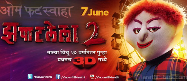 Marathi movie picture song download a to zapatlela