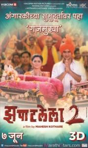 Zapatlela 2 Movie New Poster For Angarki Sankashti Chaturthi