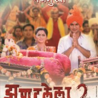 Zapatlela 2 Movie New Poster For Angarki Sankashti Chaturthi
