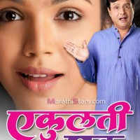 Ekulti Ek Marathi Movie Poster