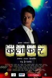Kalakaar Marathi Movie Review