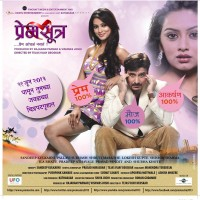 Premsutra Marathi Movie Poster