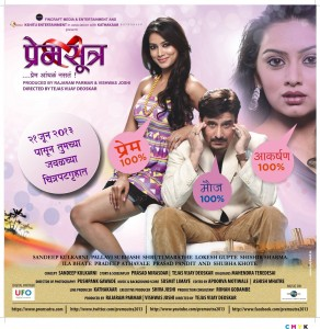 Premsutra Marathi Movie Poster