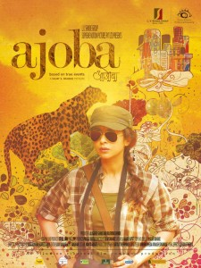 Ajoba Marathi Movie Poster
