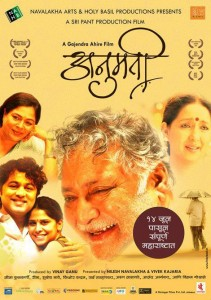 Anumati Marathi Movie Poster