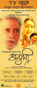 Anumati Marathi movie