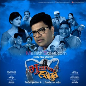 Bhutacha Honeymoon Marathi Movie Poster