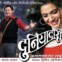 Duniyadari marathi Movie Special Poster