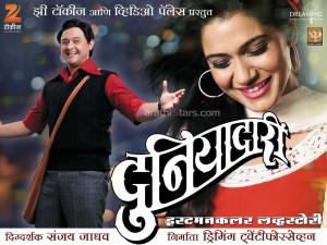 Duniyadari marathi Movie Special Poster