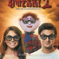 Zapatlela 2 -First 3D Marathi Film