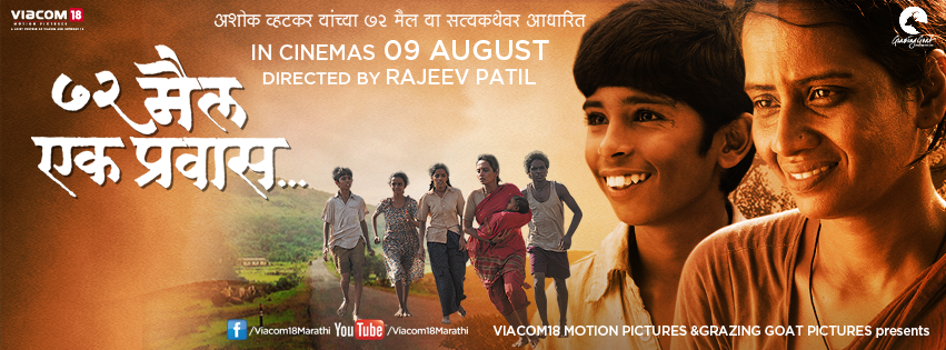 72 MILES -EK PRAVAS Marathi Movie Cast,Story,Photos,Official Trailer