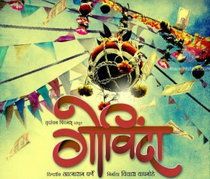 Govinda Marathi Movie Poster