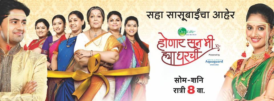 Zee Marathi Serials