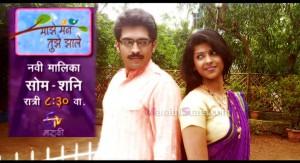 Majhe Mann Tujhe Zhale ETV Marathi Serial Photos