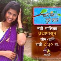 Shubhra - Maze Man Tuze Zhale ETV Marathi Serial