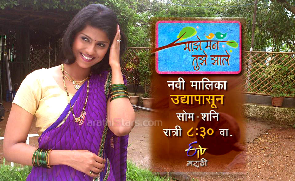 Majhe Mann Tujhe Zhale ETV Marathi New Serial Cast,Photos