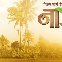 Narbachi Wadi Marathi Movie