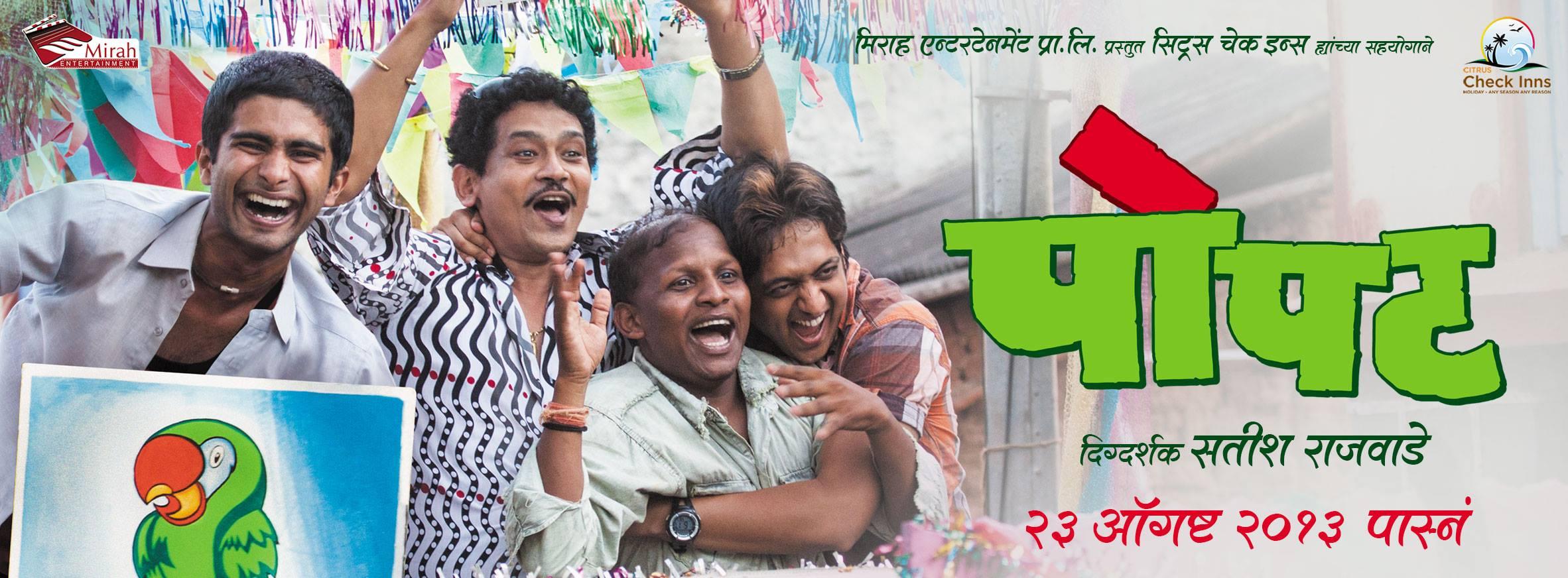 Miss match marathi movie kickass