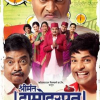 Shrimant Damodar Pant Marathi Film Poster