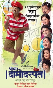 Shrimant Damodar Pant Marathi Movie